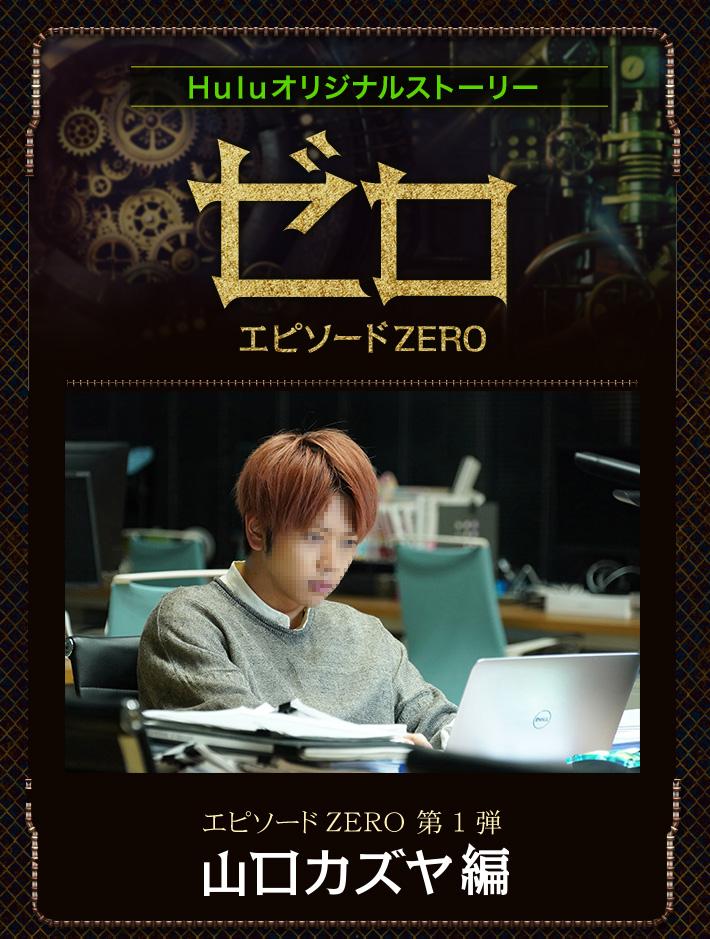 『ゼロ エピソードZERO』第1話 山口カズヤ編のあらすじ